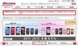 20111210docomo01.jpg