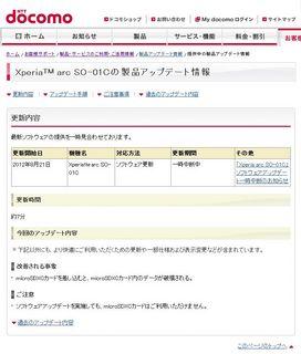 20120823docomo.jpg