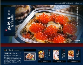 三陸海鮮料理 中村家 ~ 東北に行こう!釜石